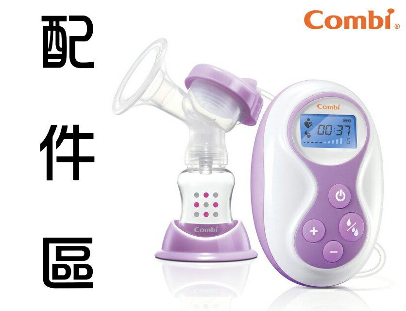 【Combi】自然吸韻吸乳器配件 0