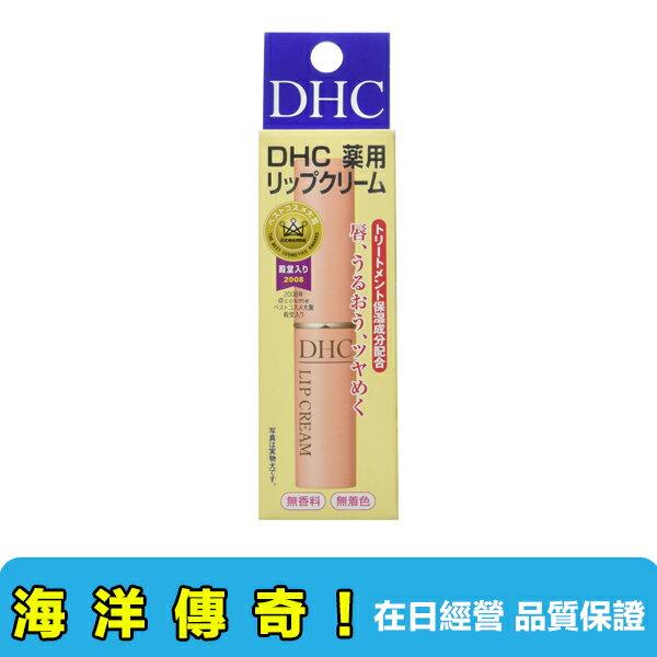 【海洋傳奇】日本 DHC LIP CREAM 純欖護唇膏1.5g【訂單金額滿3000元以上免運】