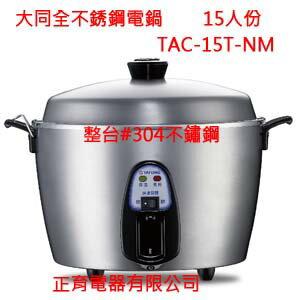 現貨不必等【正育電器】【TAC-15T-NM】TATUNG 大同電鍋 15人份 整台不鏽鋼 (不鏽鋼內鍋、內蓋、外蓋、蒸盤、外鍋*放水加熱處*、外殼、底盤) 110V電壓 免運費