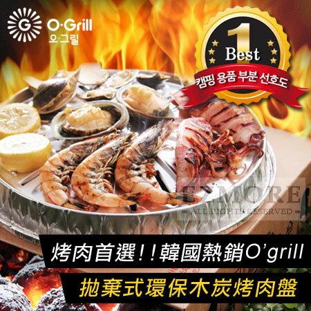 韓國 ogrill 新款 拋棄式環保木炭烤肉盤 一次性烤盤 簡易木炭燒烤架 迷你野外烤爐 燒烤 環保烤盤【N101560】