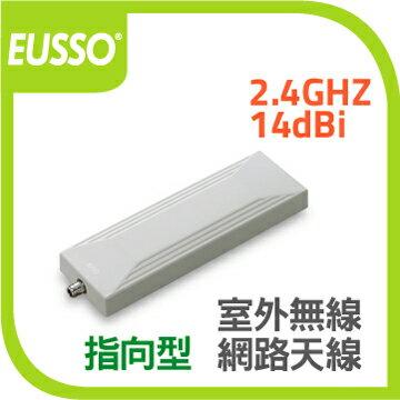 EUSSO UWA2614-OP 2.4GHz 14dBi 室外型無線網路指向型天線