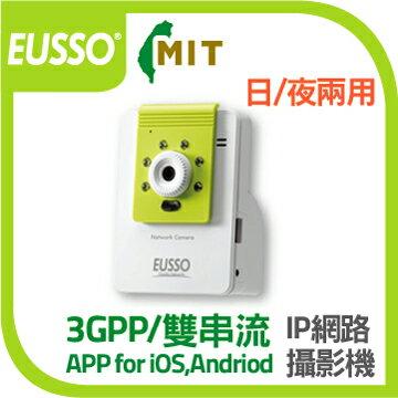 EUSSO UNC7500-IR 雙串流日夜兩用IP Camera 網路攝影機