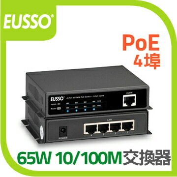 EUSSO UPE5405-4E 10/100Mbps PoE Switch 網路供電交換器