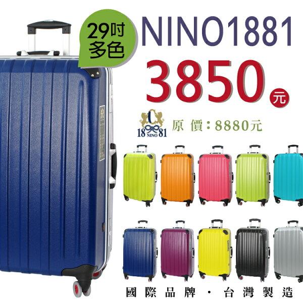 行李箱 NINO 1881 29吋 旅行箱 霧面-多色 3028