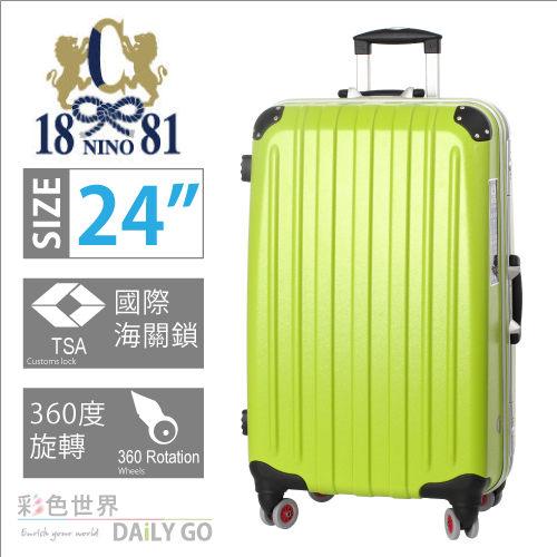 【NINO 1881 行李箱】24吋 360度旋轉 防刮硬殼 旅行箱-草綠珍珠【3028】