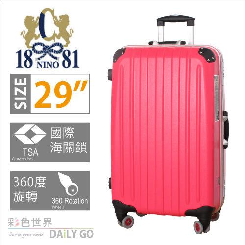 【NINO 1881 行李箱】29吋 360度旋轉 防刮硬殼 旅行箱-桃紅珍珠【3028】