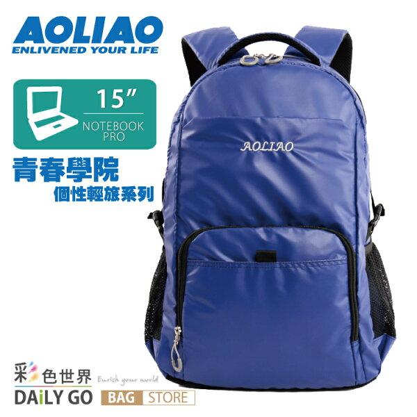AOLIAO 後背包 防潑水設計-青春學院 個性輕旅-魅力紫 A8018-01