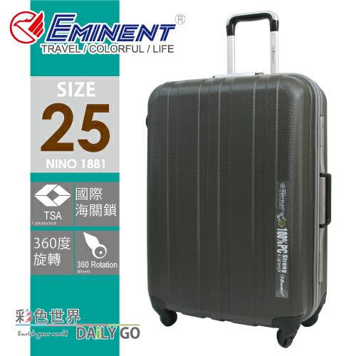 萬國通路 行李箱 25吋 防刮耐磨 鋁框 硬殼 鑰匙鎖-黑鐵銀 【9G6 9D7】