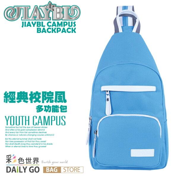 韓版 JIAYBL 經典校園風防潑水多功能三用包-水藍 JIA-8052