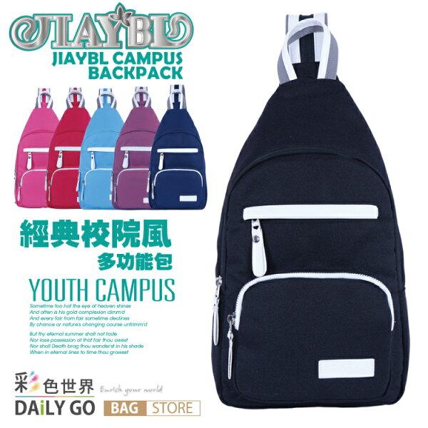 後背包 韓版 JIAYBL 經典校園風 防潑水 多功能三用包-多色 JIA-8052