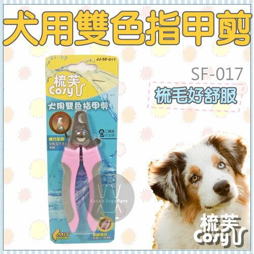 +貓狗樂園+ Cosy 梳芙。犬貓梳具。犬用雙色指甲剪。SF-017 $210 - 限時優惠好康折扣