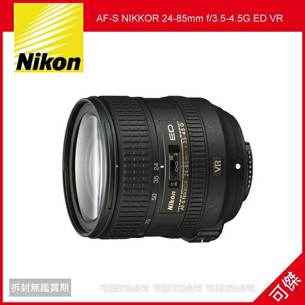 可傑  NIKON AF-S NIKKOR 24-85mm f/3.5-4.5G ED VR 新版輕量化 公司貨