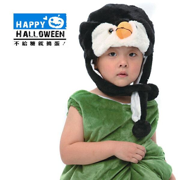 【派對服裝-藍標】企鵝頭套 G0119299( 派對服裝系列滿額599元加送南瓜糖袋1個 )