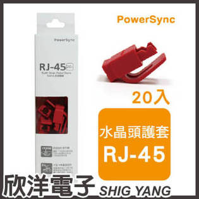※ 欣洋電子 ※ 群加科技 RJ-45水晶頭護套 / 紅 20入 ( TOOL-GSRB202 )  PowerSync包爾星克