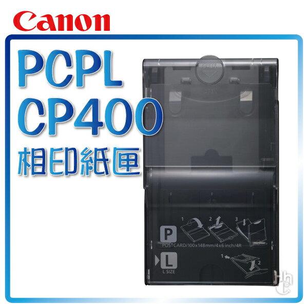 ➤3X5 4X6 紙匣【和信嘉】Canon PCPL CP-400 相片紙匣 CP400 (相片/明信片 尺寸) CP900 CP910 CP1200