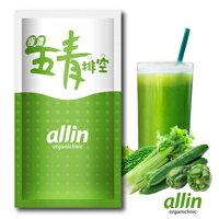 【allin】五青排空嚐纖包