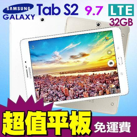SAMSUNG GALAXY Tab S2 9.7 LTE 32GB T815 平板電腦 0利率+免運費