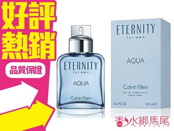 ◐香水綁馬尾◐ Calvin Klein cK Eternity AQUA 永恆之水男性淡香水 香水空瓶分裝 5ML