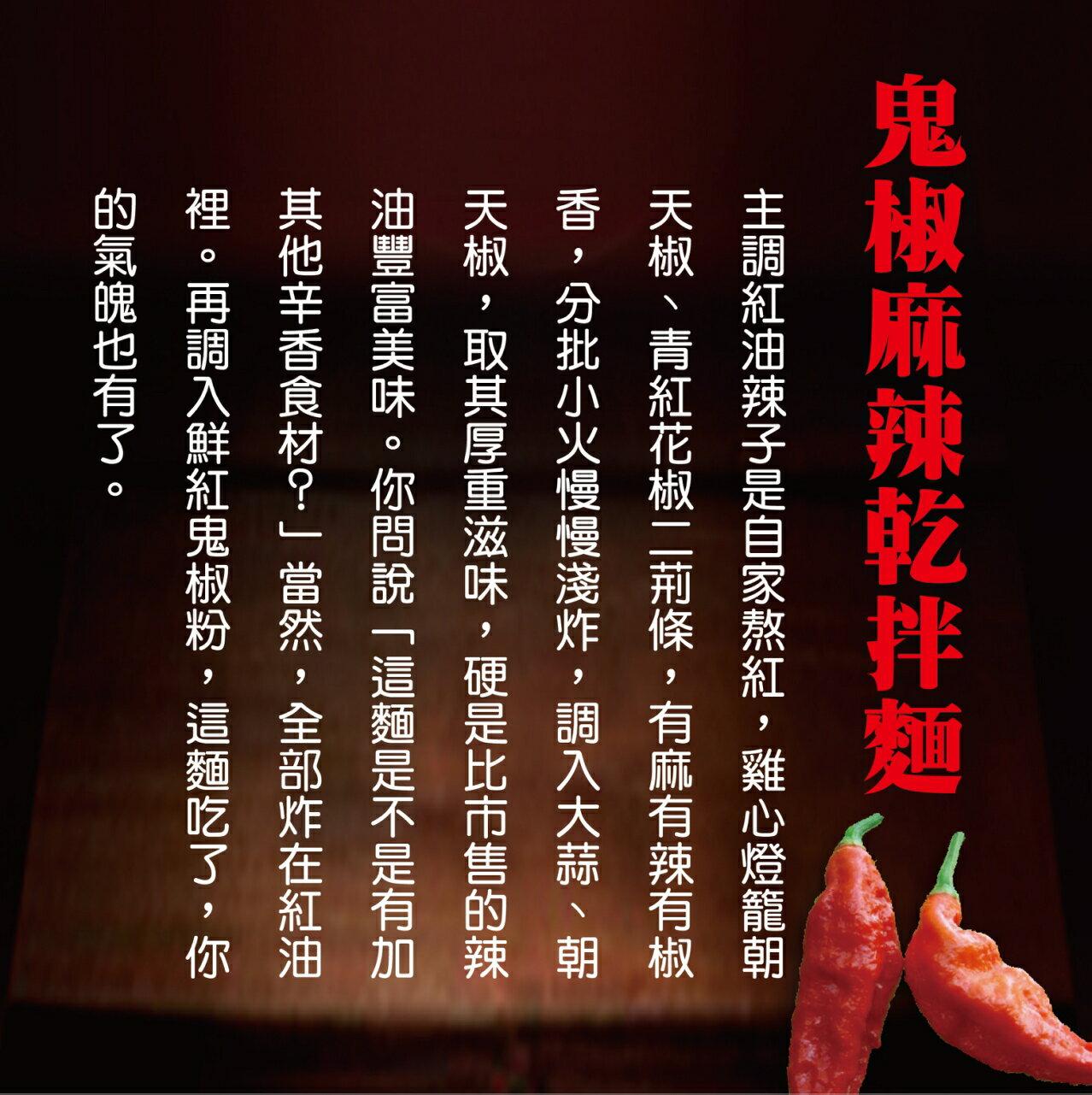 【阿基師推薦】鬼椒麻辣拌麵(一袋4入) 3