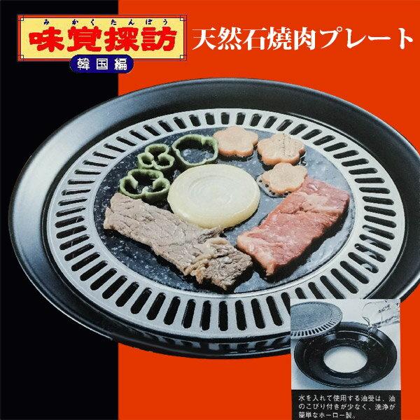 日本進口 味覺探訪天然石圓形燒烤盤 MR-7387 1