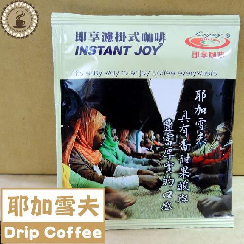 濾掛式低卡黑咖啡 莊園級 咖啡~耶加雪夫 5杯組 100^%阿拉比卡咖啡豆 擁有自然果香風