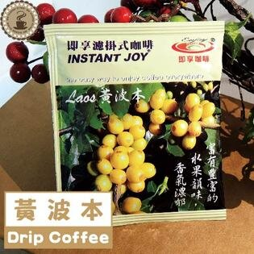 濾掛式低卡黑咖啡 莊園級精品咖啡-黃波本 5杯組 100%阿拉比卡咖啡豆  擁有自然果香風味 不酸不澀不苦