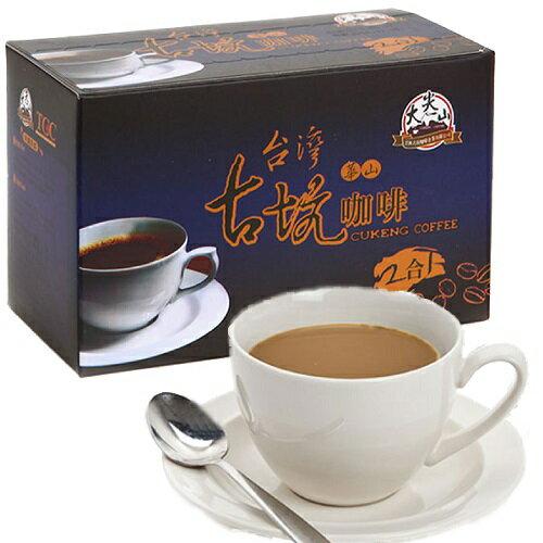 古坑華山二合一咖啡 18小包 盒 即溶咖啡 ~  好康折扣