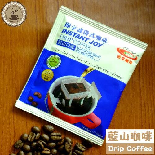 即享濾泡式掛耳咖啡 藍山口味 單包入