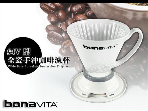 快樂屋♪ BONAVITA  #4V型全陶瓷手沖咖啡隨心杯.聰明濾杯 BV4000IDV2 可搭 手沖細口壺 濾紙 磨豆機 玻璃下壺