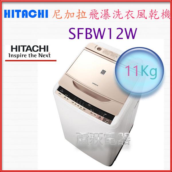 【日立~蘆荻電器】全新11KG【HITACHI直立變頻躍動式洗衣風乾機】SFBW12W另售.SFBW12P.SFBWD10W.SFBWD12W
