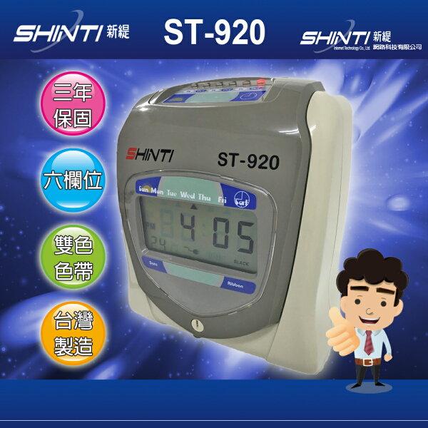 【獨家*免運*台中現貨*三年保】SHINTI  ST-920 六欄位微電腦打卡鐘 贈10人卡匣+100 張考勤卡 同KT-500