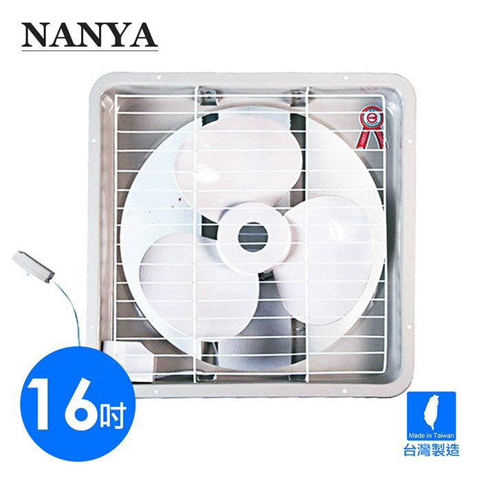 【南亞牌】台灣製造16吋排風扇/吸排兩用扇EF-9916