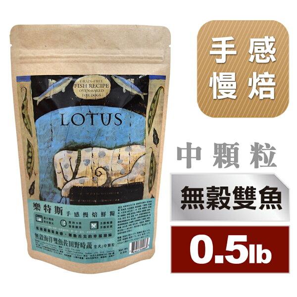 LOTUS樂特斯 無穀海洋雙魚佐田野時蔬 全犬-中顆粒(0.5磅)