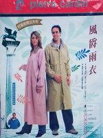 下雨天推薦雨靴/雨傘/雨衣推薦*Pierre cardin* 皮爾卡登風爵風衣式雨衣~共三色 雨衣/風雨衣/皮爾卡登