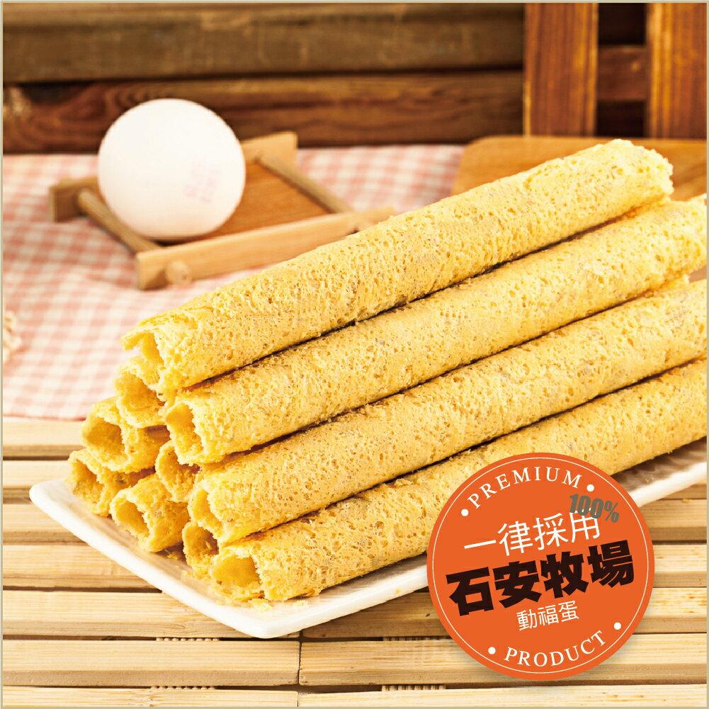 【石安牧場巧口酥脆】手工黃金蛋捲  原味    12入/盒 團購價299