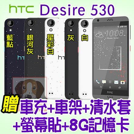 HTC Desire 530 贈車充+車架+清水套+螢幕貼+8G記憶卡 4G LTE 中階智慧型手機 免運費