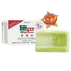 Sebamed施巴5.5 潔膚皂100g