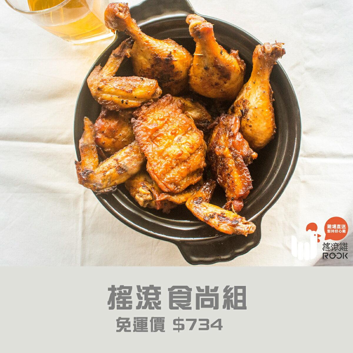 美味搖滾雞桶(共28入)►料理好方便★無抗生素好雞