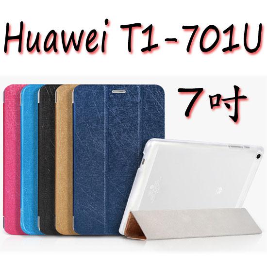 【三折斜立】華為 Huawei T1 7.0 T1-701u/T1-701w 專用透明殼平板側掀皮套/翻頁式平板保護套/立架展示