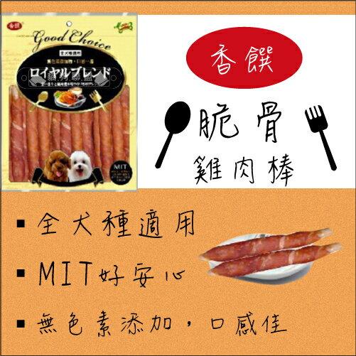+貓狗樂園+ 香饌【脆骨雞肉棒。200g】150元*台灣製造狗零食 - 限時優惠好康折扣