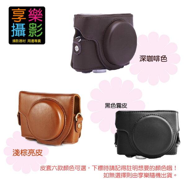 Sony RX100-3 RX100-2 亮皮款專用皮套 (附背帶) DSC-RX100 RX100M2 RX100 II RX100 III M3 相機包 相機皮套 皮套