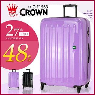 《熊熊先生》 皇冠CROWN破盤下殺48折  行李箱 TSA密碼鎖 26吋LOJEL日本製靜音輪 輕量旅行箱 防盜拉鍊 C-F1563