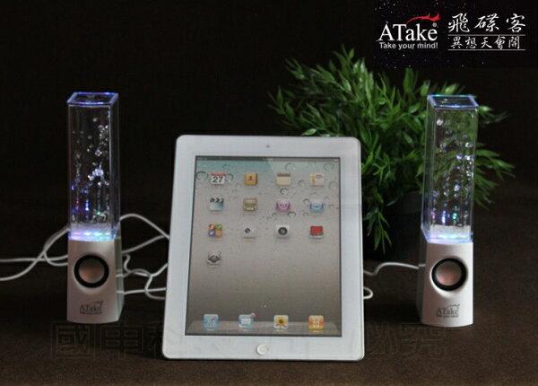 ATake/飛碟客 (正廠)飛碟客二代水舞音響手機音響電腦喇叭(白)