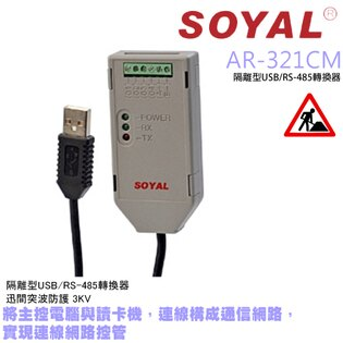 ►高雄/台南/屏東門禁◄SOYAL AR-321CM 隔離型USB/RS-485轉換器