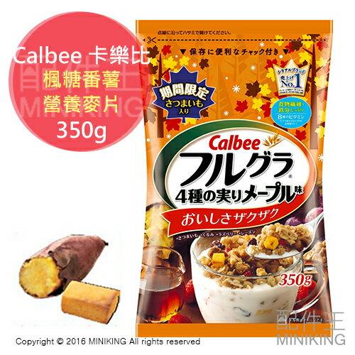 【配件王】現貨 現期間限定 日本 Calbee 卡樂比 楓糖番薯 營養麥片 350g 穀物 膳食纖維 另 水果麥片
