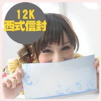UNA 印刷設計【西式12K信封1000個】