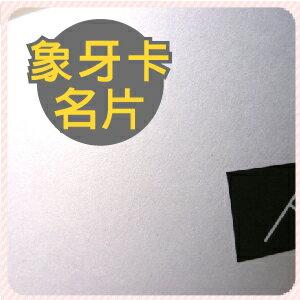 UNA 印刷設計【象牙卡單面►2盒/彩色名片印刷】