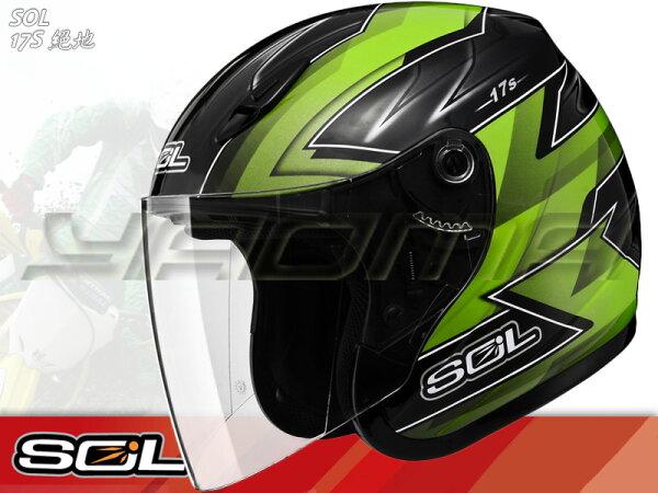 SOL安全帽| 17s 絕地 黑/綠 半罩帽 【基本通勤款】『耀瑪騎士生活機車部品』