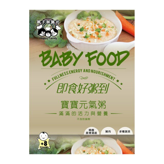 *買六盒送一盒* 親子御膳坊 - 寶寶元氣粥 150g二入/盒 (豬肉、蔬菜) 0