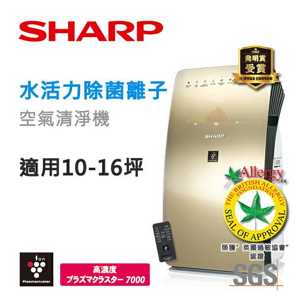 SHARP夏普 水活力空氣清淨機【KC-JE70T-N】日本原裝